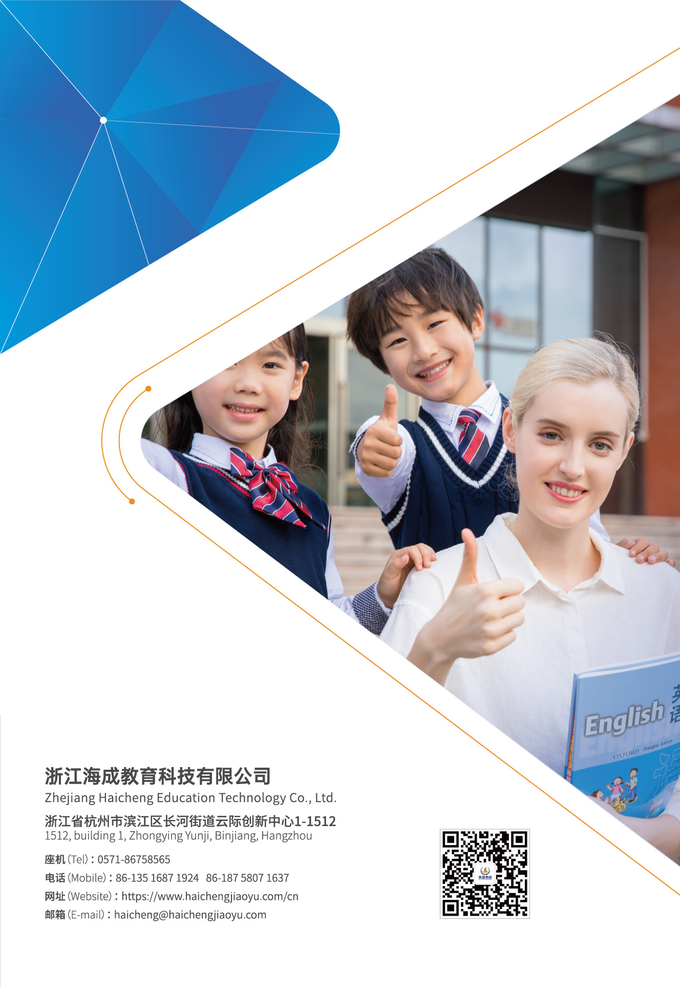 Zhejiang Haicheng Education——Committed to the internationalization of global education and be the porter of high-quality talents